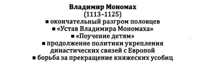 Доклад правление владимира мономаха 1000