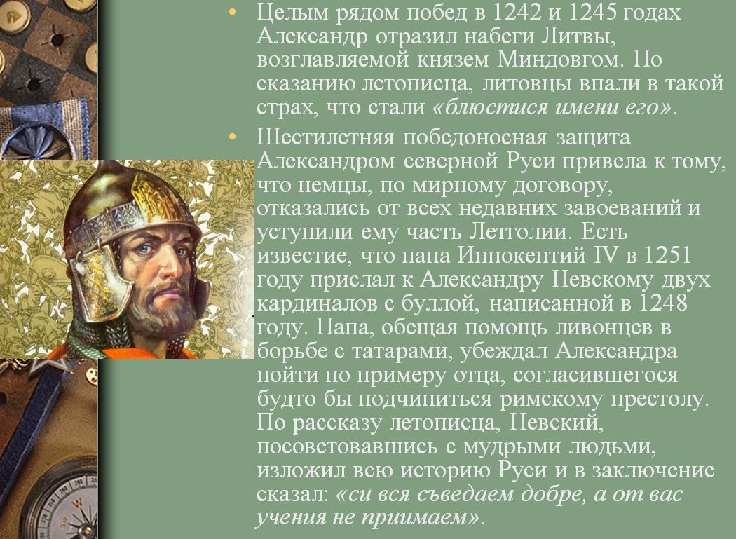политика по отношению к золотой орде александра невского и